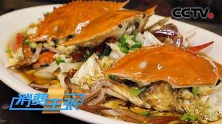 《消费主张》 20200514 家乡的味道:清鲜真味浙江菜| CCTV财经
