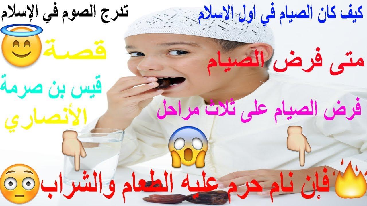 متى فرض الصيام شهر رمضان المبارك هل قبل الهجرة ام بعدها وهل تعرف كيف كان الصيام اول ما فرض Youtube