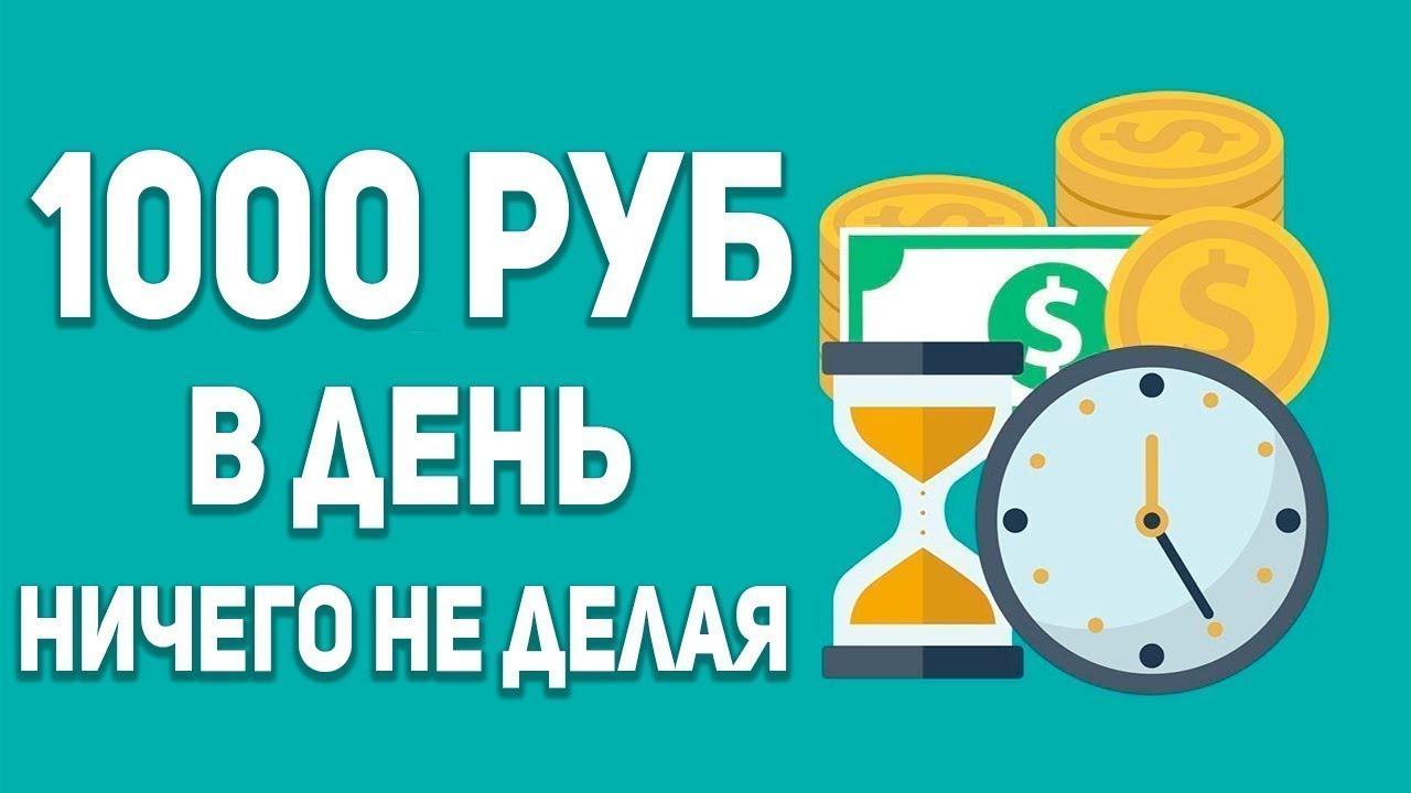 Как Заработоть Деньги в Интернете!!! Заработок на Автомате от 1000|онлайн заработок на автомате