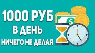 Заработок через Андроид на Автомате | как Заработоть Деньги в Интернете!!!