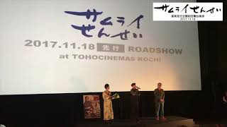 映画『サムライせんせい』 配給:ピーズ・インターナショナル 11月18日(...