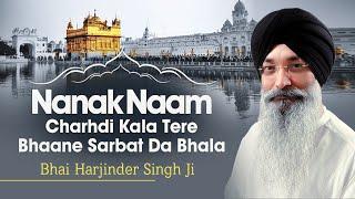 Bhai Harjinder Singh Ji | Nanak Naam Charhdi Kala Tere Bhaane Sarbat Da Bhala