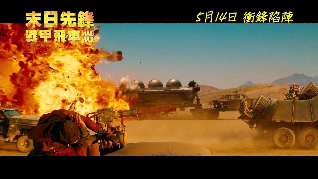 《末日先鋒:戰甲飛車》電視廣告 #2 - 復仇清算篇 - YouTube