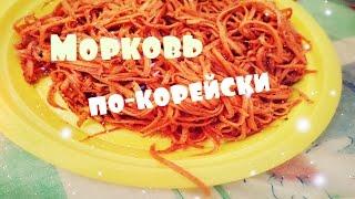 Морковь по корейски Просто Вкусно Быстро ( Морковь-ча ) [ #Салаты ]