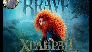 ����������� ������� ������� (Brave) ����� 8 HD