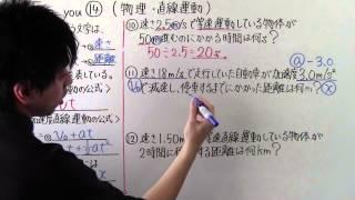 【For you 動画-14】  物理-直線運動