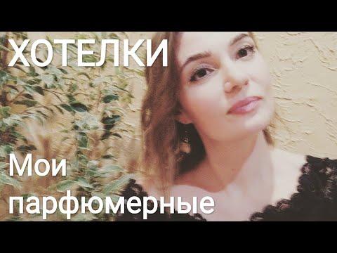 Мои парфюмерные хотелки + новый парфюм)