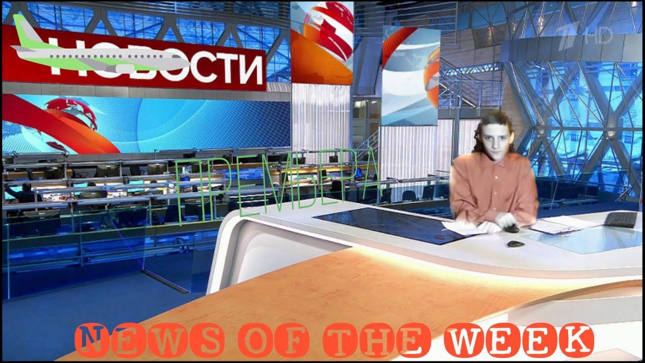 новости спб за неделю