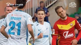 «Зенит-ТВ»: дубль Далера Кузяева в ворота «Арсенала» за две минуты