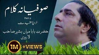 Sufiana  Part 3  Syed Tariq Pardesi Samina Sehar  Tribute to Hazrat Baba Mian Bashir Sahab Larvi