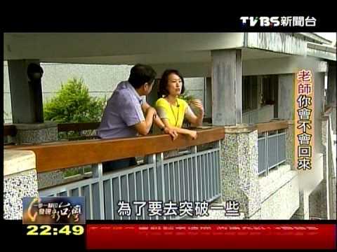 20130929 TVBS 一步一腳印 發現新台灣   老師你會不會回來?