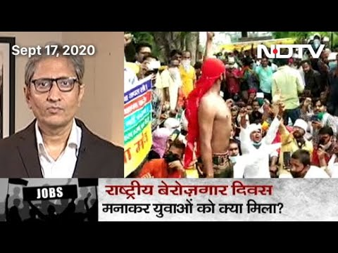 Prime Time With Ravish Kumar: सरकार है कहां, बेरोज़गार हैं यहां