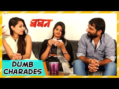 Baban | Dumb Charades | Bhausaheb Shinde And Gayatri Patil | Latest Marathi Movie 2018
