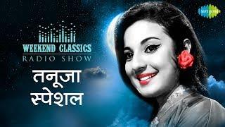 Weekend Classic Radio Show   Tanuja Special   Chala Jata Hoon   Ek Banjara Gaaye   O Mere Dil Ke