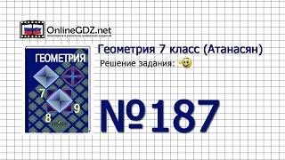 Задание № 187 — Геометрия 7 класс (Атанасян)