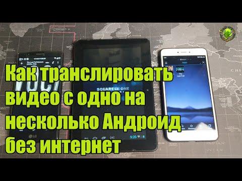 Как транслировать видео с одного на несколько Андроид без интернет