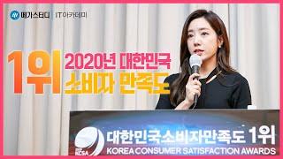 메가스터디IT아카데미 2020년 대한민국 소비자 만족도…