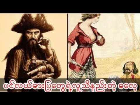 Download သင်မသိသောထူးဆန်းသောပင်လယ်ဓားပြဓလေ့များBizarre Pirate Traditions You Didn't Know About