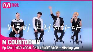 [ENG] ['MCD VOCAL CHALLENGE' BTOB - Missing you] KPOP TV Show   #엠카운트다운 EP.724   Mnet 210909 방송