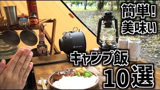 【保存版】初心者でも超簡単!おすすめキャンプ飯10選!THE EASIEST CAMPING MEALS BEST 10