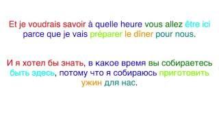 Бесплатные уроки французского языка. Урок 9.