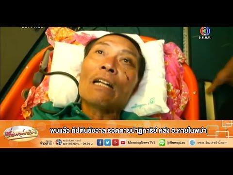 เรื่องเล่าเช้านี้ พบแล้ว กัปตันชัชวาล รอดตายปาฏิหาริย์ หลัง ฮ.หายในพม่านาน 11 วัน (09 ต.ค.57)