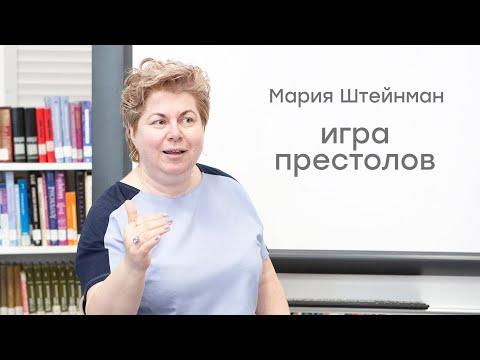 Мария Штейнман. Игра престолов как главный современный сериал.