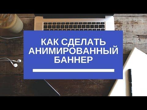 Как сделать GIF-баннер за 5 минут (Видеоинструкция)