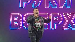 Руки Вверх СКК КУРСК 18.09.19 - 1
