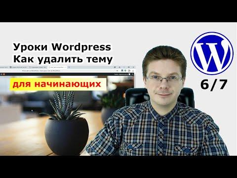 WordPress вернуть тему