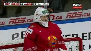 U20 Чемпионат мира среди молодёжных команд  Беларусь - Россия