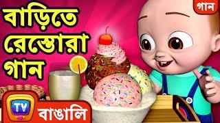 বাড়িতে রেস্তোরা গান (Restaurant at Home Song) - ChuChuTV Bangla Rhymes for Kids and Babies