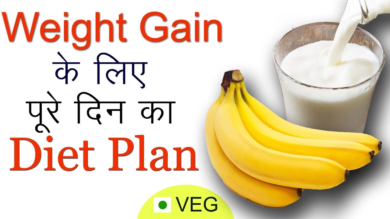 How To Gain Weight Fast Vegetarian Diet Plan For Weight Gain In Hindi