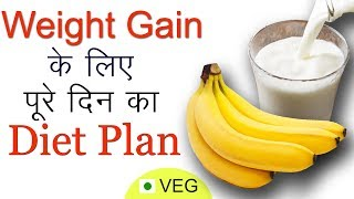 How to gain weight fast in hindi | vegetarian full day diet plan for this veg video is helpful men and women. we tell you...