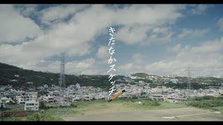 映画『きたなかスケッチ』(沖縄県北中城村地域発信型映画)