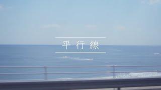 23rd Single「Sing Out!」2019.5.29 RELEASE!! 乃木坂46 23rd Single「Sing Out!」収録曲「平行線」のミュージックビデオを公開! Creative Director:澤本 嘉光 監督: ...
