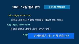 인문채널 휴 12월 강연 안내