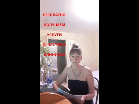 ЮРИСТ ОНЛАЙН: МЕДИЦИНСКИЕ УСЛУГИ! БЕСПЛАТНО! В ЧАСТНЫХ КЛИНИКАХ!т 89510979797, сайт: www.almazgr.ru