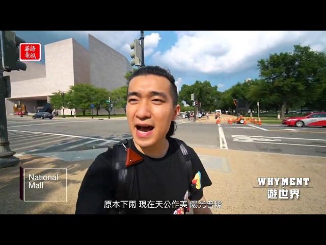 WHYMENT遊世界 Washington D.C. 篇🇺🇸 ep. 4 (上)