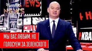 Троллинг Тимошенко от поклонников Зеленского | Новый ЧистоNews от 29.03.2019