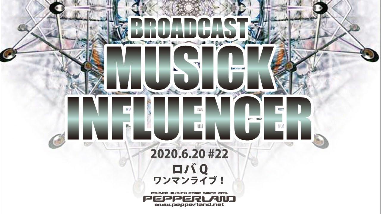 ロバQ - ワンマンライブ!【BROADCAST [MUSICK INFLUENCER]】#22 20200620