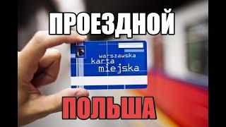 как купить проездной  в Польше?