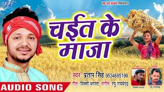 2018 Superhit Chaita Song Le La Chait Ke Maja Pratap Singh Bhojpuri Chaita Song