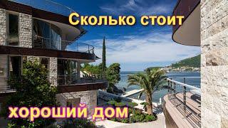 Стоимость домов в Черногории