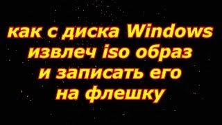 Как создать ISO образ CD/DVD диска с WINDOWS 7/8/10