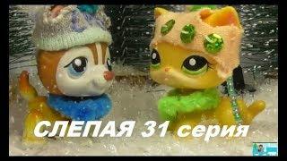 LPS: Слепая 31 серия
