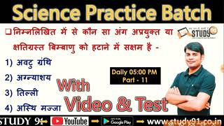 Science 11 : General Science Question answer in Hindi, Science Practice Batch Nitin Sir