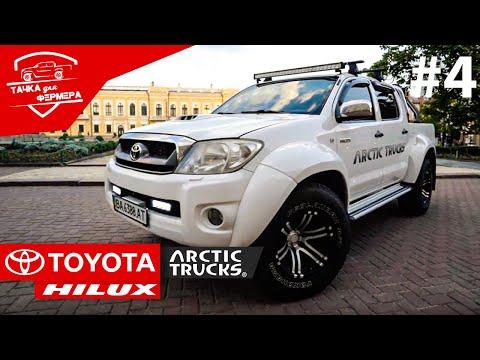Toyota Hilux 4x4. Тюнинг Arctic Trucks. Долина мёртвых экскаваторов