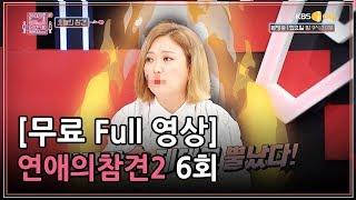 연애의 참견2 6회 Full 영상