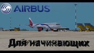 Aerosoft A320 (318/319/321) обучение для начинающих.